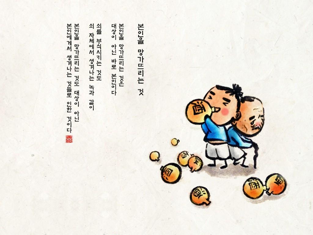 壁纸1024×768韩国水墨风格卡通壁纸 壁纸26壁纸 韩国水墨风格卡通壁纸壁纸图片动漫壁纸动漫图片素材桌面壁纸