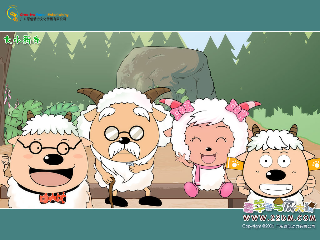 壁纸1024×768喜羊羊与灰太狼 一 壁纸29壁纸 喜羊羊与灰太狼 (一壁纸图片动漫壁纸动漫图片素材桌面壁纸