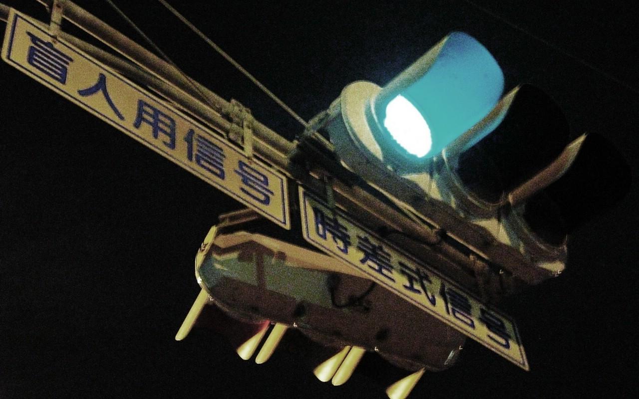 壁纸1280×800日本随拍之游 风光风景植物宽屏壁纸 壁纸2壁纸 日本随拍之游 风光风壁纸图片风景壁纸风景图片素材桌面壁纸
