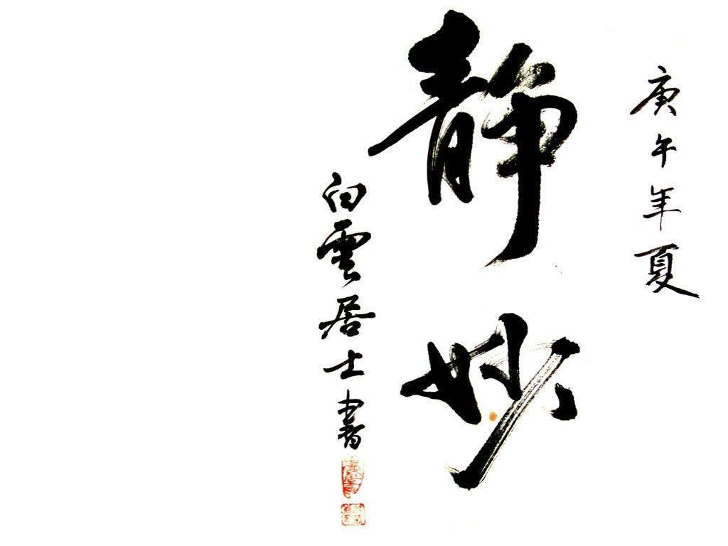 壁纸1024 768竹韵书法壁纸 壁