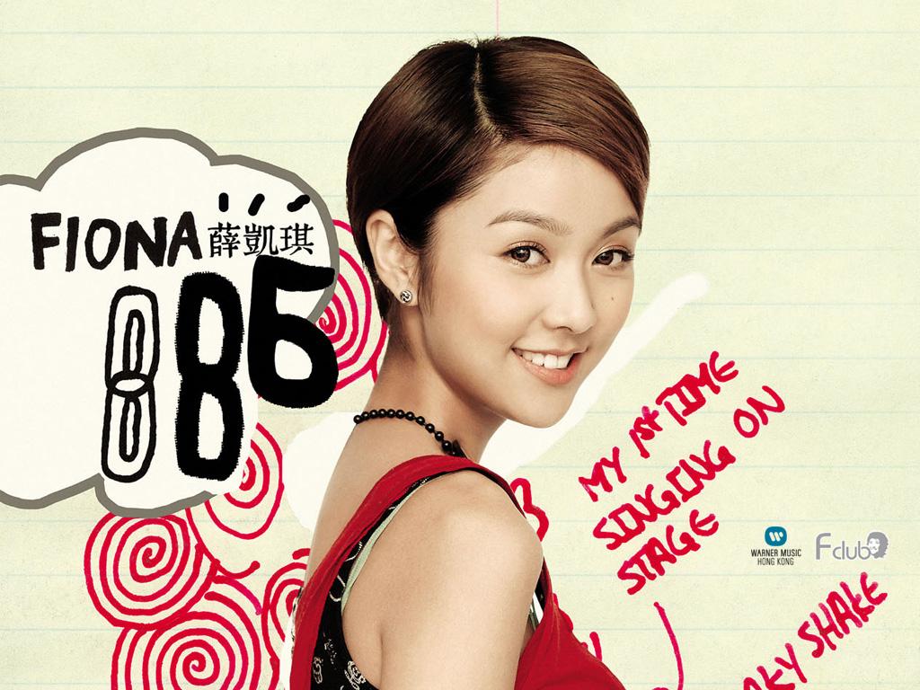 壁纸1024×768薛凯琪 Fiona Sit 壁纸36壁纸,薛凯琪/Fiona Sit ...