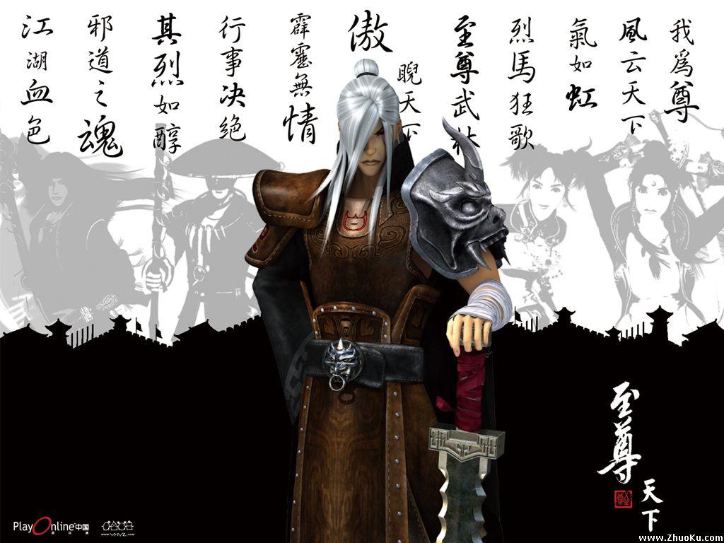 壁纸1024×7683d武侠网游 至尊天下 壁纸7壁纸,3d武侠